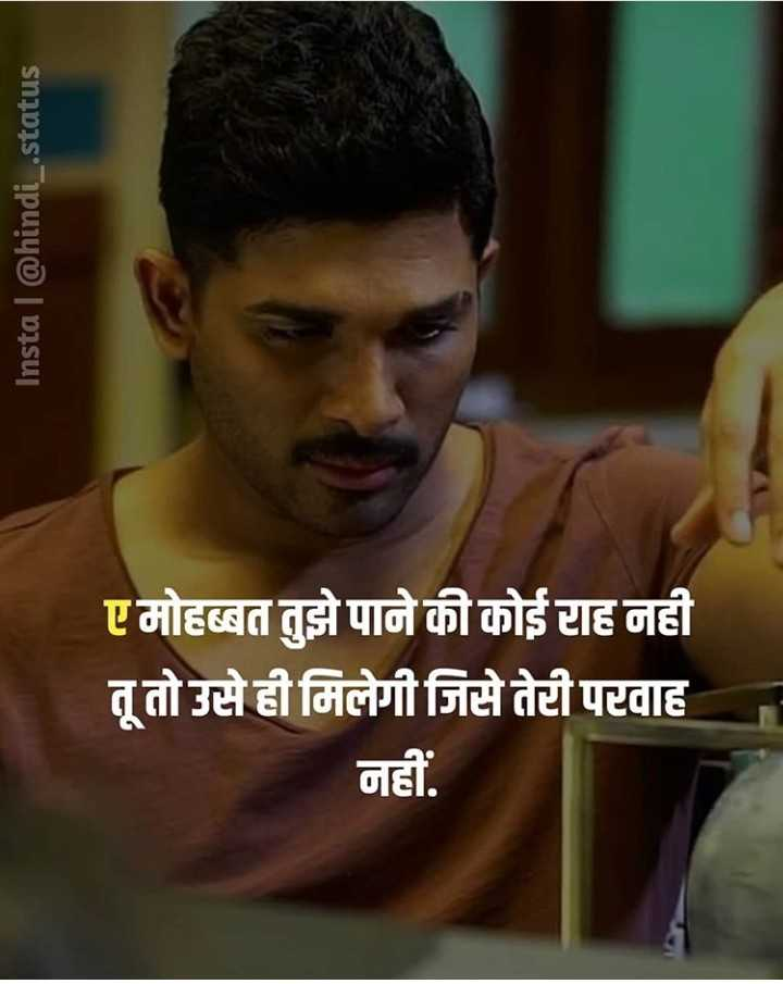 😎साउथ हीरो हीरोइन और फ़िल्में - Insta | @ hindi _ status एमोहब्बत तुझे पाने की कोई राह नहीं तू तो उसे ही मिलेगी जिसे तेरी परवाह नहीं . - ShareChat