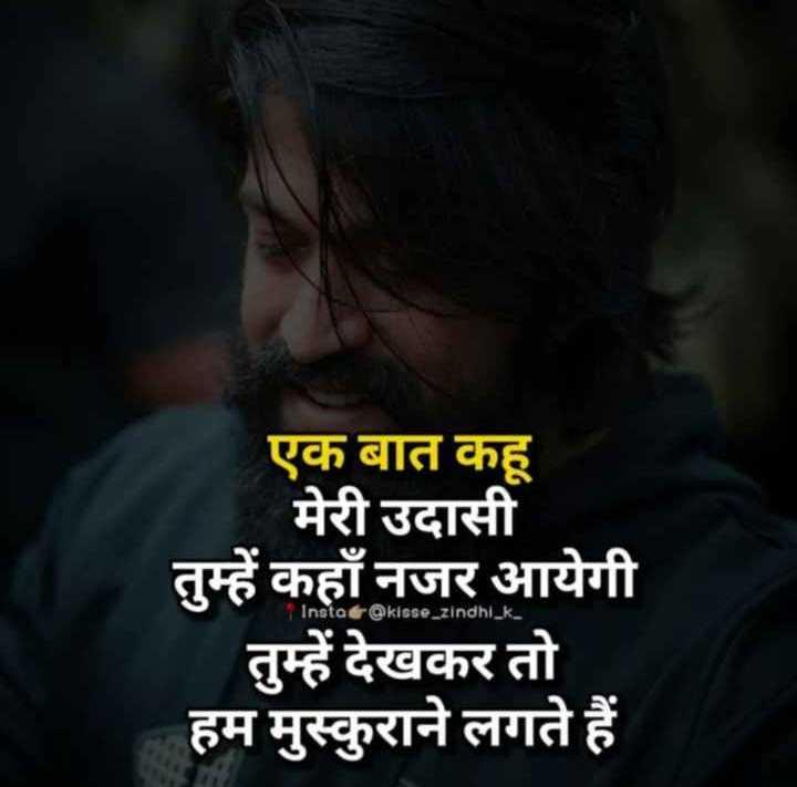 😎साउथ हीरो हीरोइन और फ़िल्में - एक बात कहू मेरी उदासी तुम्हें कहाँ नजर आयेगी तुम्हें देखकर तो हम मुस्कुराने लगते हैं Insta @ kisse _ zindhi _ k . - ShareChat