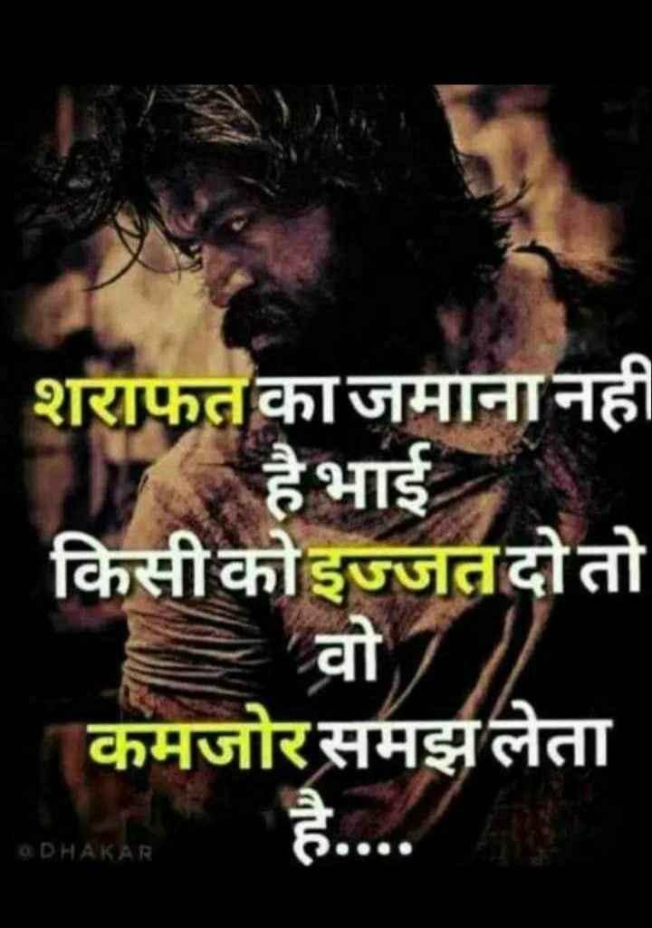 😎साउथ हीरो हीरोइन और फ़िल्में - शराफत काजमाना नहीं हैभाई किसी कोइज्जतदो तो - वो कमजोर समझ लेता O DHAKAR - ShareChat