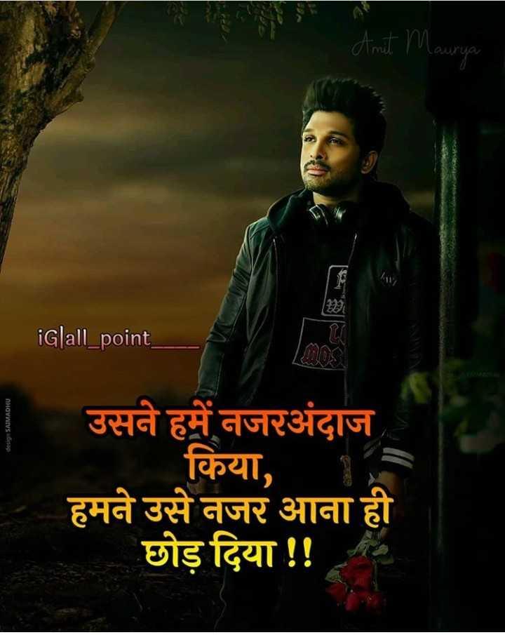 😎साउथ हीरो हीरोइन और फ़िल्में - Amit Maurya aurya iGlall _ point design SAIMADHU । उसने हमें नजरअंदाज किया , हमने उसे नजर आना ही छोड़ दिया ! ! - ShareChat