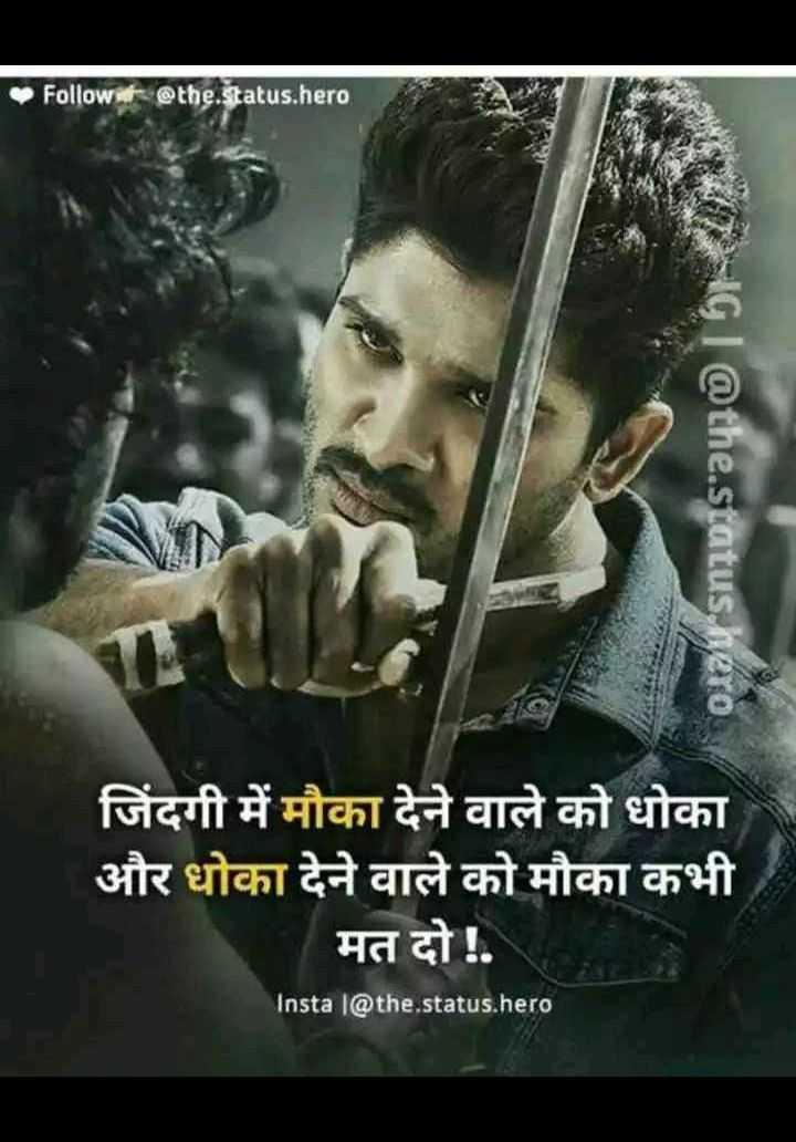 😎साउथ हीरो हीरोइन और फ़िल्में - Follow @ the . status . hero TAG I @ the . status hero जिंदगी में मौका देने वाले को धोका और धोका देने वाले को मौका कभी मत दो ! . Insta l @ the . status . hero - ShareChat