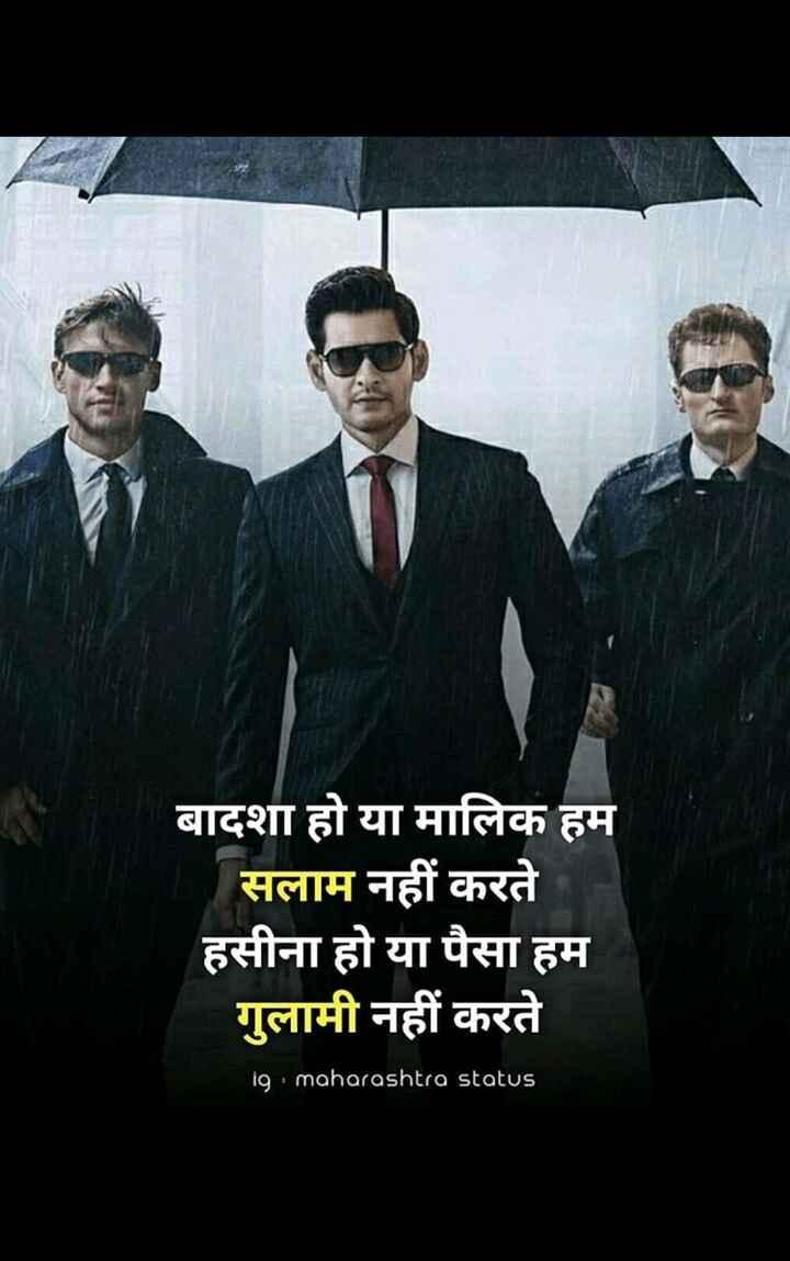 😎साउथ हीरो हीरोइन और फ़िल्में - बादशा हो या मालिक हम सलाम नहीं करते हसीना हो या पैसा हम गुलामी नहीं करते ig . maharashtra status - ShareChat