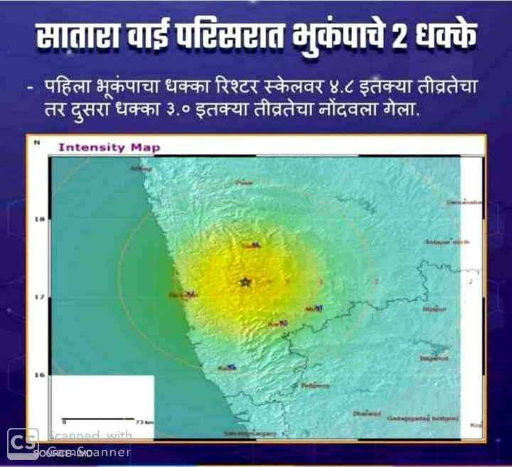 🗞साताऱ्यात भुकंपाचे धक्के - माताडा बाई परिमात भुकंपाचे 2 धक्के - पहिला भूकंपाचा धक्का रिश्टर स्केलवर ४ . ८ इतक्या तीव्रतेचा तर दुसरा धक्का ३ . ० इतक्या तीव्रतेचा नोंदवला गेला . Intensity Map Icanned with * JOURTEA Danner - ShareChat