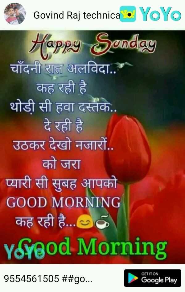 👌साफ़-सफ़ाई - Govind Raj technica • YoYo Happy Sunday चाँदनी रात अलविदा . . | कह रही है । ' थोडी सी हवा दस्तक . . दे रही है । उठकर देखो नजारों . . | को जरा प्यारी सी सुबह आपको GOOD MORNING | कह रही है . . . ०० Yfood Morning GET IT ON 9554561505 # # go . . . Google Play - ShareChat
