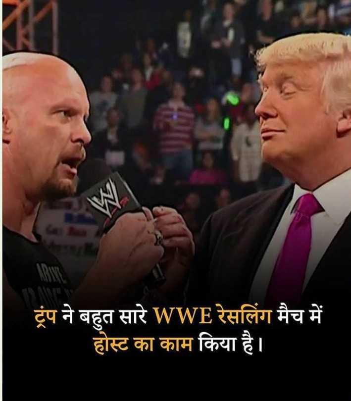 सामान्य ज्ञान - ट्रंप ने बहुत सारे WWE रेसलिंग मैच में ' होस्ट का काम किया है । - ShareChat
