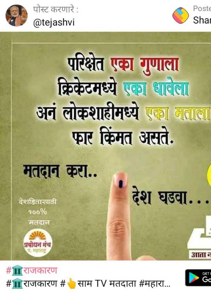 👆साम TV मतदाता - पोस्ट करणारे : @ tejashvi Poste Shar परिक्षेत एका गुणाला क्रिकेटमध्ये एका धावेला अनं लोकशाहीमध्ये एका मताला फार किंमत असते . मतदान करा . . देश घडवा . . देशहितासाठी १०० % मतदान प्रबोधन मंच घ . महाराष्ट्र आतान GETI # राजकारण # राजकारण # साम TV मतदाता # महारा . . . GC - ShareChat