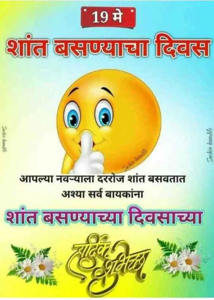 🤐सायलेंट डे - 19 में : शांत बसण्याचा दिवस Sachin kunta Sachir kamblo आपल्या नव - याला दररोज शांत बसवतात | अश्या सर्व बायकांना शांत बसण्याच्या दिवसाच्या - ShareChat
