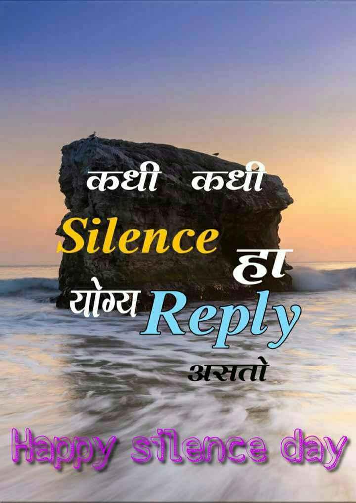 🤐सायलेंट डे - कधी कधी Silence हो योग्य Reply असतो Happy silence day - ShareChat