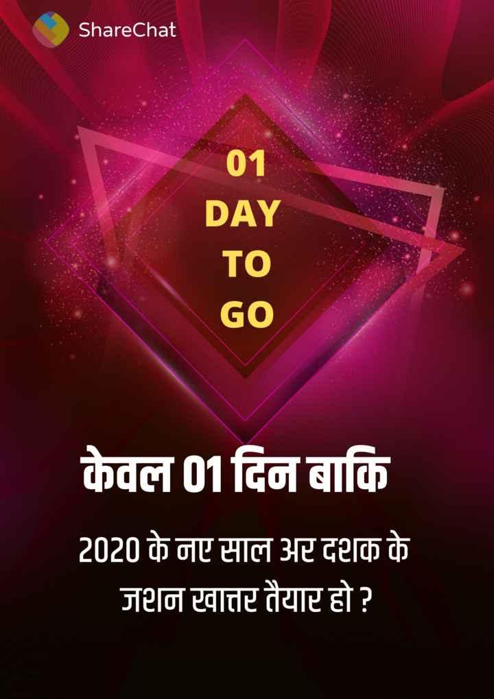 🥳साल का आखिरी दिन🥳 - ShareChat DAY To केवल 01 दिन बाकि 2020 के नए साल अर दशक के जशन खात्तर तैयार हो ? - ShareChat