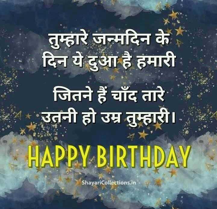 💐सालगिरह - तुम्हारे जन्मदिन के दिन ये दुआ है हमारी जितने हैं चाँद तारे उतनी हो उम्र तुम्हारी । HAPPY BIRTHDAY - ShayariCollections . in - ShareChat