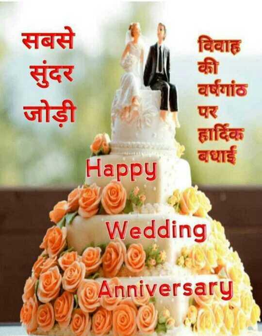 💐सालगिरह - सबसे सुंदर जोड़ी बिबाह की वर्षगांठ पर हार्दिक बधाई Happy Wedding 0 ) Anniversary - ShareChat