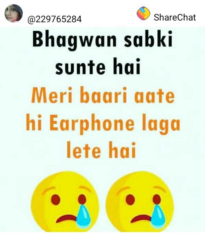 🌧 सावन का महीना - @ 229765284 Sha reChat ShareChat Bhagwan sabki sunte hai Meri baari aate hi Earphone laga lete hai - ShareChat