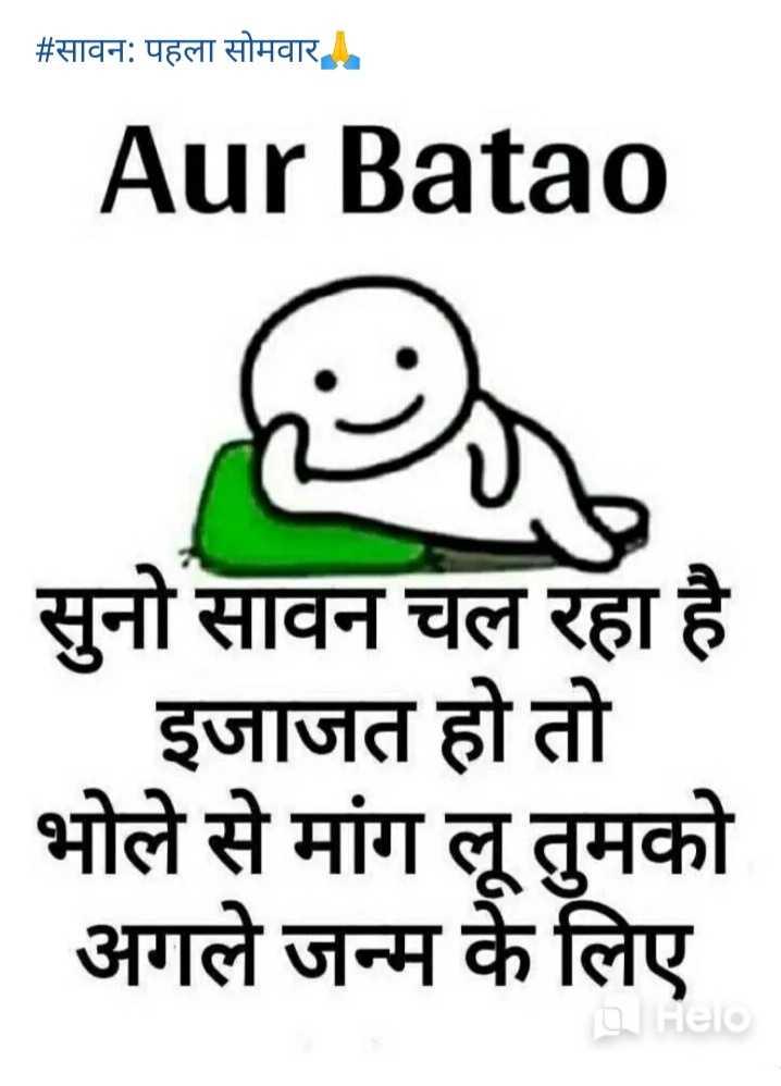 🌧 सावन का महीना - | # सावन : पहला सोमवार Aur Batao सुनो सावन चल रहा है । | इजाजत हो तो भोले से मांग लू तुमको अगले जन्म के लिए Hero - ShareChat