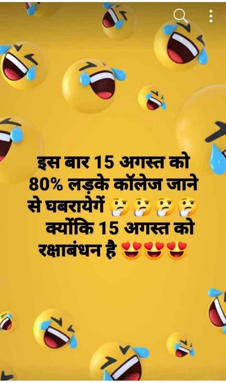 👐 सावन स्पेशल मेहंदी 👐 - इस बार 15 अगस्त को 80 % लड़के कॉलेज जाने से घबरायेगें * * * * क्योंकि 15 अगस्त को रक्षाबंधन है ७४४ - ShareChat