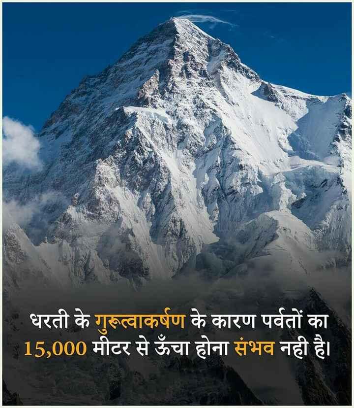 👐 सावन स्पेशल मेहंदी 👐 - धरती के गुरूत्वाकर्षण के कारण पर्वतों का 15 , 000 मीटर से ऊँचा होना संभव नही है । - ShareChat