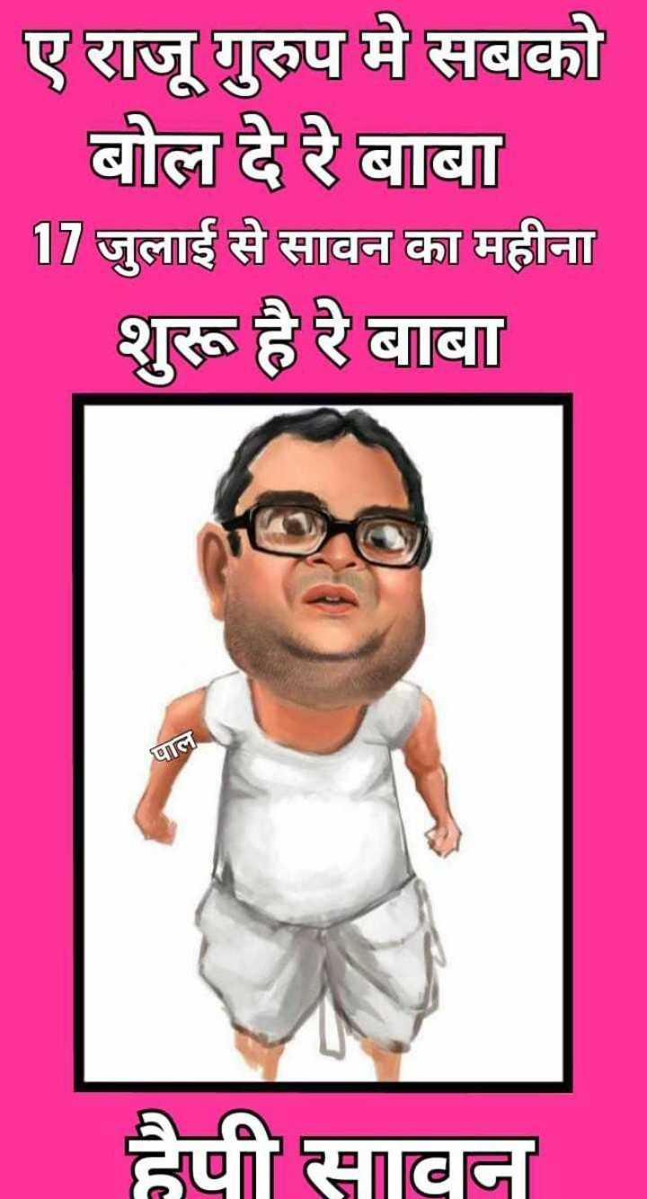 🌧सावन स्पेशल☔️ -   ए राजू गुरुष में सबको   बोल दे रे बाबा 17 जुलाई से सावन का महीना शुरू है रे बाबा छाल है सावन - ShareChat