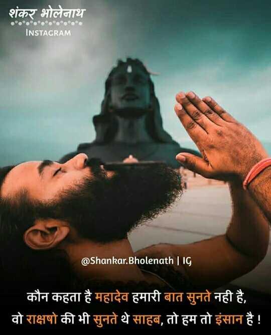 ☔सावन स्पेशल - शंकर भोलेनाथ ००० INSTAGRAM @ Shankar . Bholenath   Ig कौन कहता है महादेव हमारी बात सुनते नही है , वो राक्षषो की भी सुनते थे साहब , तो हम तो इंसान है । - ShareChat