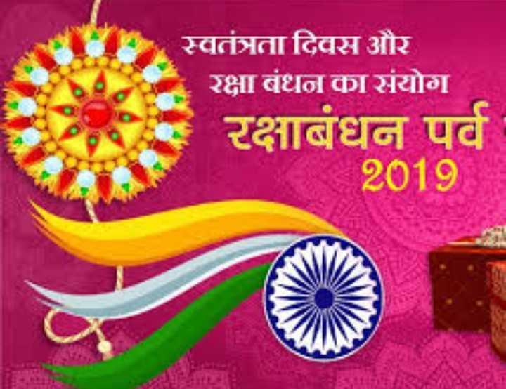 ☔सावन स्पेशल - स्वतंत्रता दिवस और रक्षा बंधन कासंयोग रक्षाबंधन पर्व 2019 - ShareChat