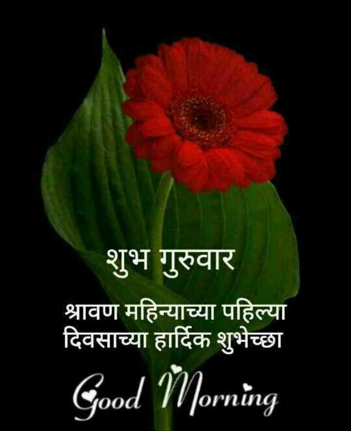 ☔सावन स्पेशल - शुभ गुरुवार श्रावण महिन्याच्या पहिल्या दिवसाच्या हार्दिक शुभेच्छा Good Morning 0OL OPm . nn - ShareChat