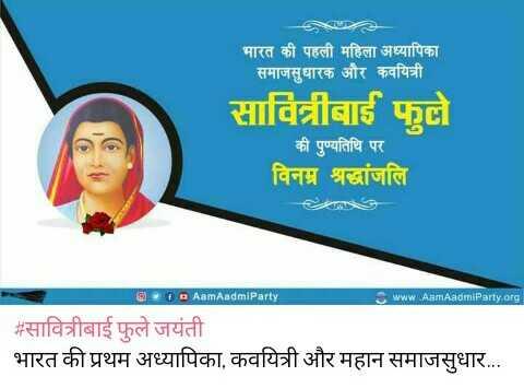 सावित्रीबाई फुले जयंती - भारत की पहली महिला अध्यापिका समाजसुधारक और कवयित्री सावित्रीबाई फुले की पुण्यतिथि पर विनम्र श्रद्धांजलि @ AamAadmi Party www AamAadmi Party . org सावित्रीबाई फुले जयंती भारत की प्रथम अध्यापिका , कवयित्री और महान समाजसुधार . . . - ShareChat