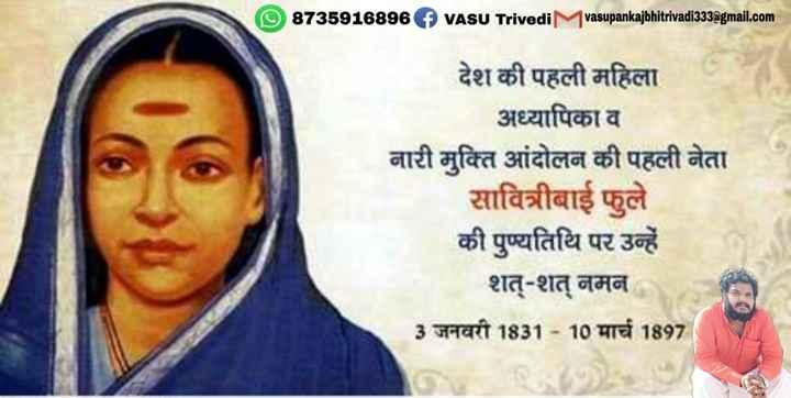 💐सावित्रीबाई फुले पुण्यतिथी💐 - 8735916896 € VASU Trivedi M vasupankajbhitrivadi333 @ gmail . com देश की पहली महिला अध्यापिका व नारी मुक्ति आंदोलन की पहली नेता सावित्रीबाई फुले की पुण्यतिथि पर उन्हें शत् - शत् नमन 3 जनवरी 1831 - 10 मार्च 1897 - ShareChat