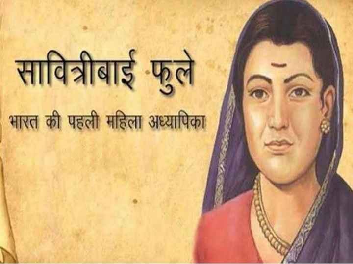 💐सावित्रीबाई फुले पुण्यतिथी💐 - सावित्रीबाई फुले - भारत की पहली महिला अध्यापिका - ShareChat