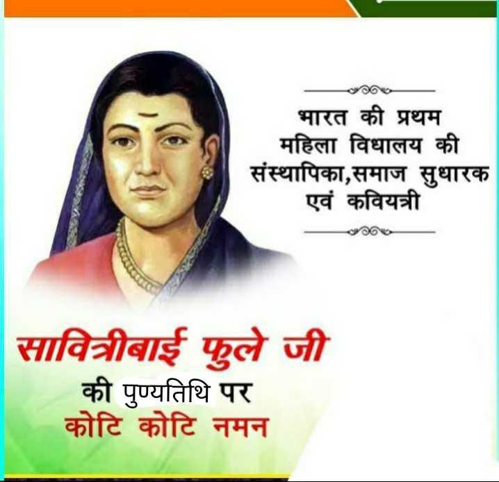 💐सावित्रीबाई फुले पुण्यतिथी💐 - भारत की प्रथम महिला विधालय की संस्थापिका , समाज सुधारक एवं कवियत्री सावित्रीबाई फुले जी की पुण्यतिथि पर कोटि कोटि नमन - ShareChat