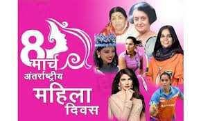 🙌साहसी नारी - अंतर्राष्ट्रीय मार्च महिला दिवस - ShareChat