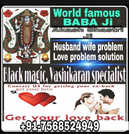 🖋 साहित्य शीर्षक - आंसू - World famous BABA Ji Akash Shastri Husband wife problem Love problem solution baia Black magic , Vashikaran specialist Contact Us for getting your ex - ba get your love 1 1 . 75685219a9ack - ShareChat
