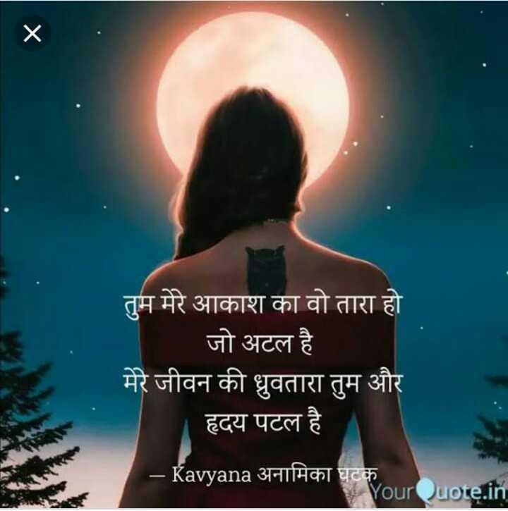 🖋 साहित्य शीर्षक - आकाश - तुम मेरे आकाश का वो तारा हो जो अटल है मेरे जीवन की ध्रुवतारा तुम और । हृदय पटल है - Kavyana अनामिका घटक YourQuote . in - ShareChat