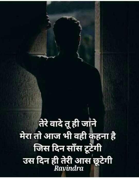🖋 साहित्य शीर्षक - उनके वादे - तेरे वादे तू ही जाने मेरा तो आज भी वही कहना है जिस दिन साँस टूटेगी उस दिन ही तेरी आस छूटेगी Ravindra - ShareChat