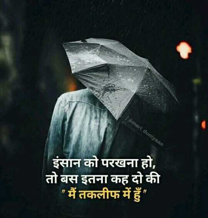 🖋 साहित्य शीर्षक - कृष्ण - I mori duniyaan इंसान को परखना हो , तो बस इतना कह दो की मैं तकलीफ में हुँ - ShareChat