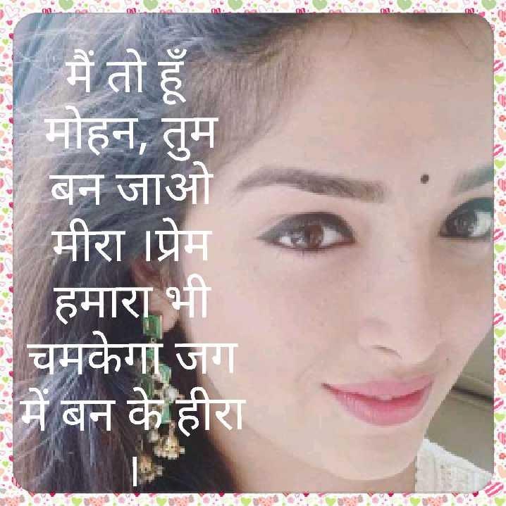 🖋 साहित्य शीर्षक - कृष्ण - na . in - मैं तो हूँ   मोहन , तुम बन जाओ मीरा । प्रेम हमारा भी चमकेगा जग में बन के हीरा SP - ShareChat