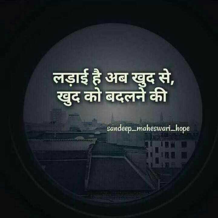 🖋 साहित्य शीर्षक - खामोशी - लड़ाई है अब खुद से , खुद को बदलने की sandeep _ maheswari _ hope - ShareChat