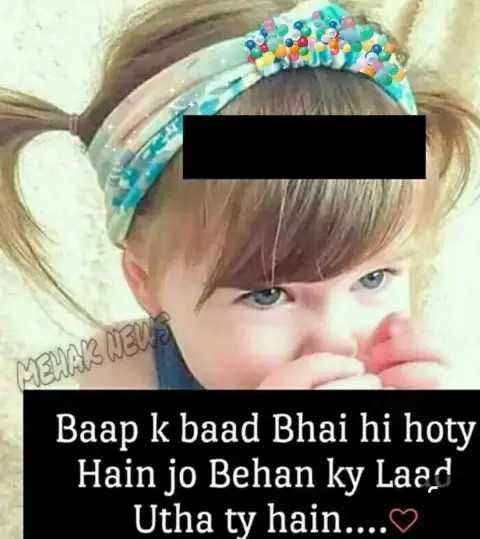 🖋 साहित्य शीर्षक - खामोशी - MEMAR MEDIAS Baap k baad Bhai hi hoty Hain jo Behan ky Laad Utha ty hain . . . . ♡ - ShareChat