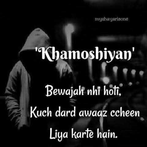 🖋 साहित्य शीर्षक - खामोशी - myshayarizone Khamoshiyan ' Bewajah nhi hoti , Kuch dard awaaz ccheen Liya karte hain . - ShareChat