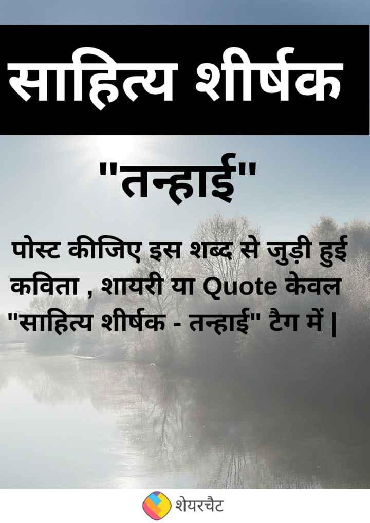 🖋 साहित्य शीर्षक - तन्हाई - ShareChat