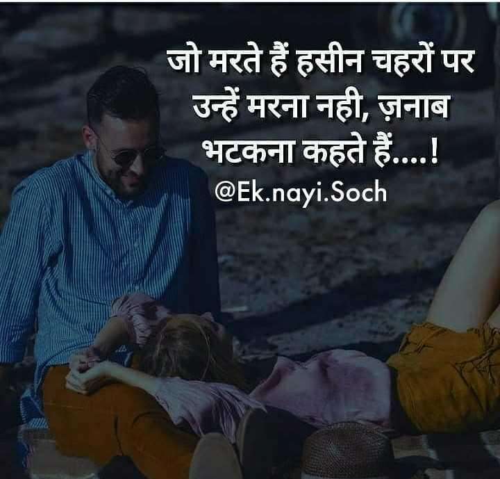 🖋 साहित्य शीर्षक - दिन और रात - जो मरते हैं हसीन चहरों पर उन्हें मरना नही , जनाब भटकना कहते हैं . . . . ! @ Ek . nayi . Soch - ShareChat