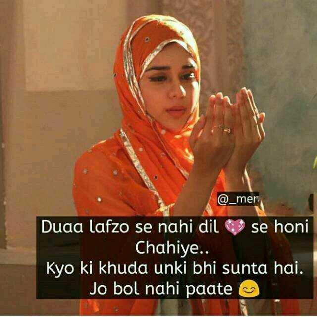 🖊 साहित्य शीर्षक - दुआ - @ _ mer Duaa lafzo se nahi dil se honi Chahiye . . Kyo ki khuda unki bhi sunta hai . Jo bol nahi paate - ShareChat