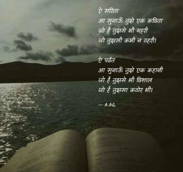 🖋 साहित्य शीर्षक - पर्वत - ऐ सरिता आ सुनाऊँ तुझे एक कविता जो हे तुझसे भी गहरी जो तुझसी कभी न ठहरी । । ऐ पर्वत आ सुनाऊँ तुझे एक कहानी जो हे तुझसे भी विशाल जो हे तुझसा कठोर भी । - A . A4 . - ShareChat