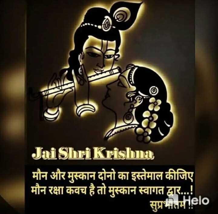 🖋 साहित्य शीर्षक - पलकें - Jai Shri Krishna मौन और मुस्कान दोनो का इस्तेमाल कीजिए मौन रक्षा कवच है तो मुस्कान स्वागत द्वार . . . ! सुप्रीतमelo - ShareChat