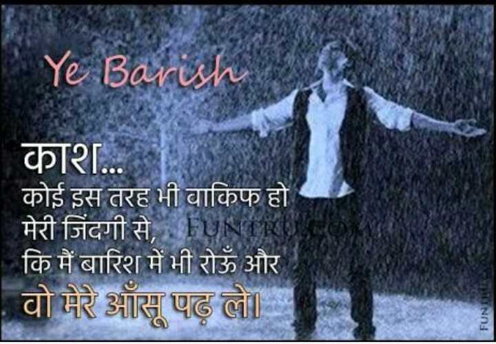 🖋 साहित्य शीर्षक - बारिश - Ye Barish का [ . . . कोई इस तरह भी वाकिफ हो मेरी जिंदगी से , कि मैं बारिश में भी रोऊँ और | वो मेरे आसू पढ़ ले । FUNTRIES - ShareChat