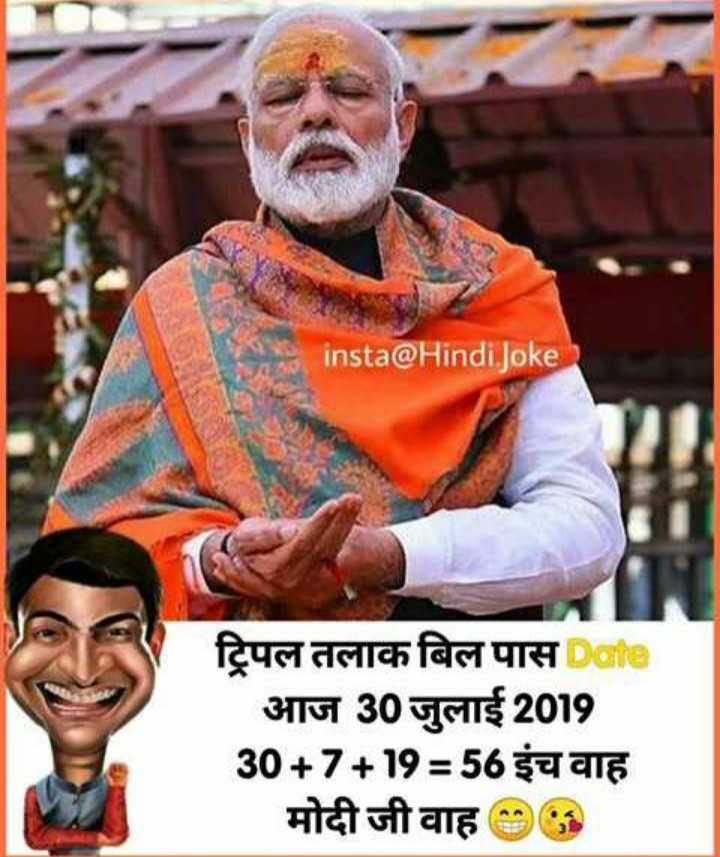 🖋 साहित्य शीर्षक - मुसाफिर - insta @ Hindi Joke ट्रिपल तलाक बिल पासDora आज 30 जुलाई 2019 30 + 7 + 19 = 56 इंच वाह मोदी जी वाह ) : - ShareChat