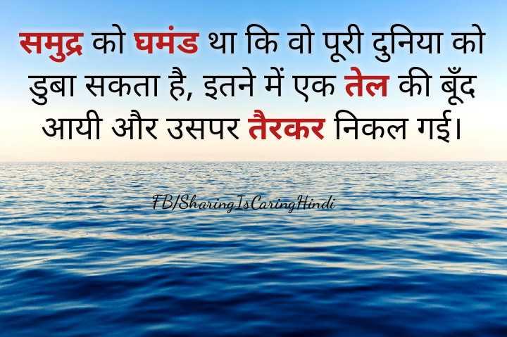 🖋 साहित्य शीर्षक - समंदर - समुद्र को घमंड था कि वो पूरी दुनिया को डुबा सकता है , इतने में एक तेल की बूंद आयी और उसपर तैरकर निकल गई । FB / Sharing Is Caring Hindi - ShareChat