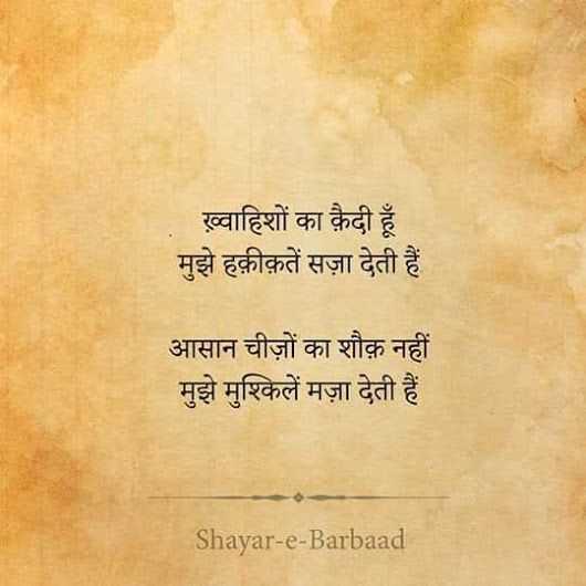 🖋 साहित्य शीर्षक - ग़लती - ख्वाहिशों का कैदी हूँ मुझे हक़ीक़तें सज़ा देती हैं आसान चीज़ों का शौक़ नहीं मुझे मुश्किलें मज़ा देती हैं Shayar - e - Barbaad - ShareChat