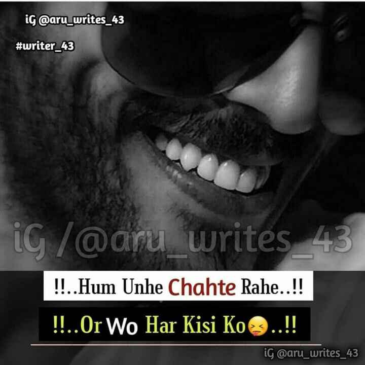 🕴 सिंगल लाइफ बेस्ट लाइफ - ig @ aru _ writes _ 43 # writer _ 43 iG / @ aru writes 43 ! ! . . Hum Unhe Chahte Rahe . . ! ! ! ! . . Or Wo Har Kisi Ko . . ! ! ig @ aru _ writes _ 43 - ShareChat