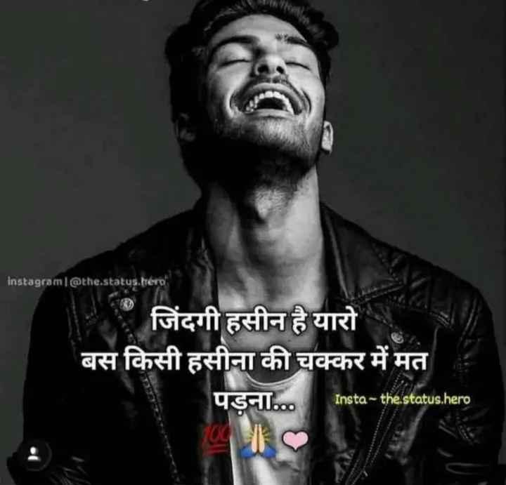 🕴सिंगल लाइफ बेस्ट लाइफ - ' instagraml @ the . status . freeg जिंदगी हसीन है यारो बस किसी हसीना की चक्कर में मत पड़ना . . . Insta - the status . hero - ShareChat