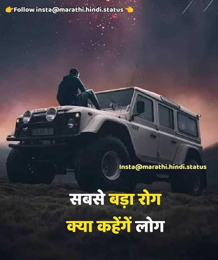 🕴 सिंगल लाइफ बेस्ट लाइफ - Follow insta @ marathi . hindi . status Insta @ marathi . hindi . status सबसे बड़ा रोग क्या कहेंगें लोग - ShareChat