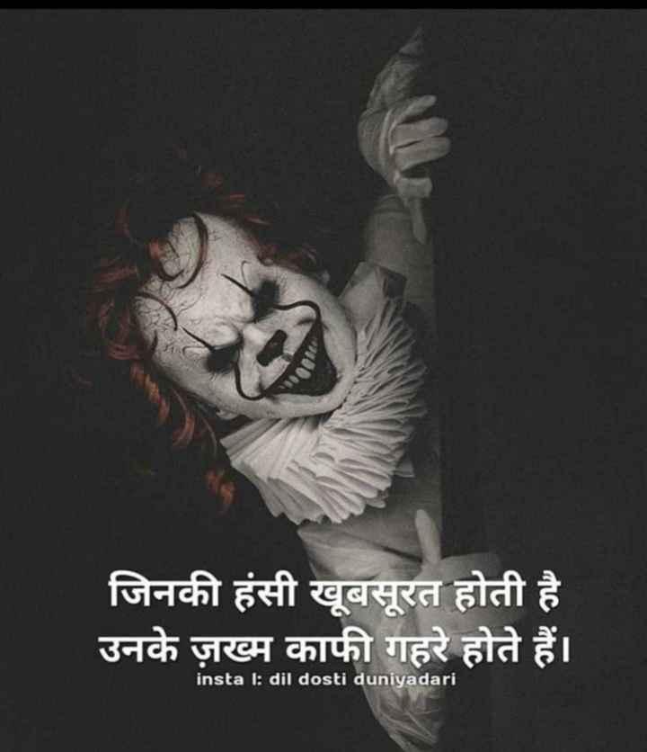 🕴 सिंगल लाइफ बेस्ट लाइफ - जिनकी हंसी खूबसूरत होती है उनके ज़ख्म काफी गहरे होते हैं । insta I : dil dosti duniyadari - ShareChat