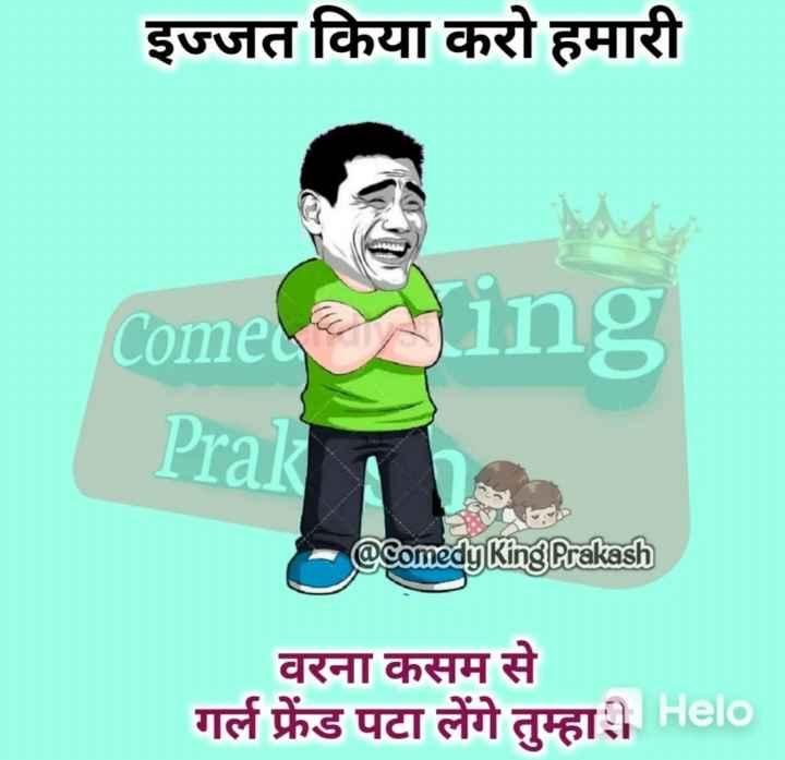 🕴 सिंगल लाइफ बेस्ट लाइफ - इज्जत किया करो हमारी Come ging Prak ©Comedy King Prakash वरना कसम से गर्ल फ्रेंड पटा लेंगे तुम्हारी - ShareChat